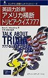 英語力診断アメリカ横断トリビア・クイズ777 (ロングマン英語ハンドブックシリーズ) 画像