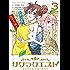 サクラクエスト 3巻 (まんがタイムKRコミックス)