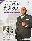 名探偵ポワロDVDコレクション 15号 (ゴルフ場殺人事件) [分冊百科] (DVD付)