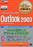 Microsoft Office Specialist教科書 Outlook2003 (マイクロソフトオフィススペシャリスト教科書)