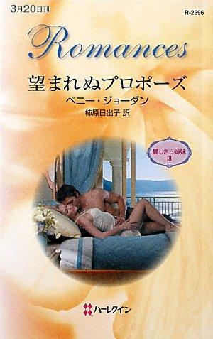 望まれぬプロポーズ (ハーレクイン・ロマンス)の詳細を見る