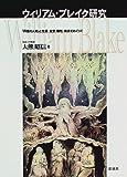 ウィリアム・ブレイク研究―「四重の人間」と性愛、友愛、犠牲、救済をめぐって 画像
