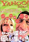 Yahoo! 公式ガイド ネットコミュニケーション編 2004 最新版