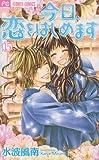 今日、恋をはじめます 15 (少コミフラワーコミックス)