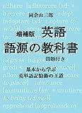増補版 英語  語源の教科書 問題付き: 基本から学ぶ 英単語記憶術の王道