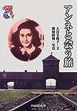 アンネと会う旅 (未知へのとびらシリーズ)