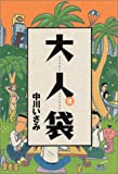 大人袋―Spirits otona comics (2)