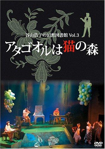 谷山浩子の幻想図書館 Vol.3~アタゴオルは猫の森~ [DVD]の詳細を見る