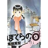 ぼくらの 9 (IKKI COMIX)