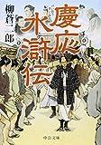 慶応水滸伝 (中公文庫)