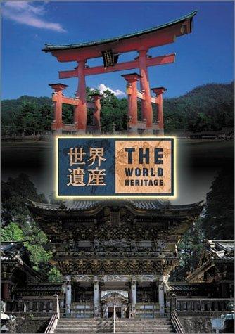 世界遺産 日本編4 (厳島神社/日光社寺) [DVD]