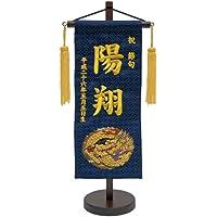 五月人形 名前旗 (小) 金襴 (紺) 初節句 刺繍 名前入