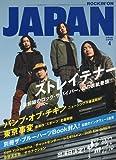 ROCKIN' ON JAPAN ( ロッキング・オン・ジャパン ) 2010年 04月号 [雑誌]