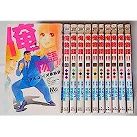 俺物語!! コミック 1-11巻セット (マーガレットコミックス)