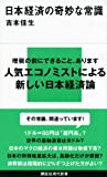 日本経済の奇妙な常識 (講談社現代新書)
