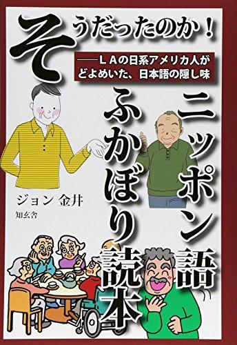 そうだったのか!ニッポン語ふかぼり読本―LAの日系アメリカ人がどよめいた、日本語の隠し味