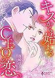 キスから始まるCEOの恋 (ハーモニィコミックス)