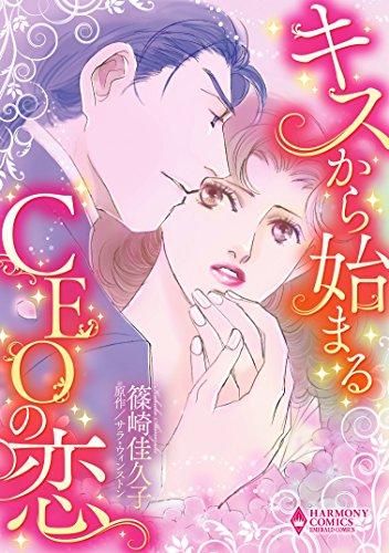 キスから始まるCEOの恋 エメラルドコミックス ハーモニィコミックスの詳細を見る