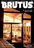 BRUTUS (ブルータス) 2012年 2/15号 [雑誌]
