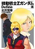 機動戦士Zガンダム Define(8)<機動戦士Zガンダム Define> (角川コミックス・エース)