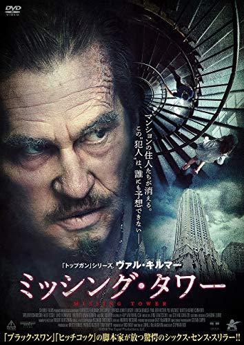 ミッシング・タワー [DVD]