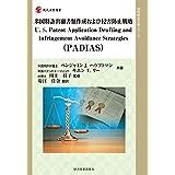 米国特許出願書類作成および侵害防止戦略 (現代産業選書―知的財産実務シリーズ)