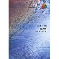バンドスコアピースBP1298 天ノ弱 / 164 feat.GUMI (Band Piece Series)