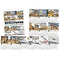 福井県立恐竜博物館カレンダー2019