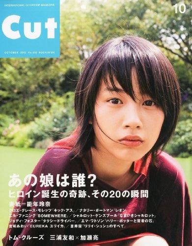 Cut (カット) 2012年 10月号 [雑誌]の詳細を見る