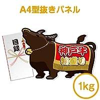 【パネもく!】神戸牛特盛り1kg(目録・A4型抜きパネル付)