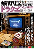 懐かしパーフェクトガイド Vol.7 ドラクエとコンシューマRPG時代1986-1995
