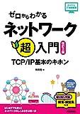 ゼロからわかる ネットワーク超入門〜TCP/IP基本のキホン[改訂2版] かんたんIT基礎講座