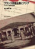 フランス帝国主義とアジア―インドシナ銀行史研究 画像