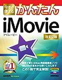 今すぐ使えるかんたん iMovie [改訂2版]
