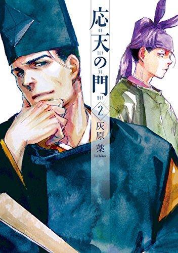 応天の門 2巻 (バンチコミックス)の詳細を見る