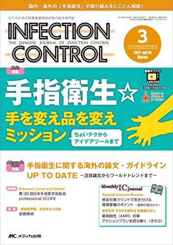 インフェクションコントロール 2017年3月号(第26巻3号)特集:手指衛生☆手を変え品を変えミッション ―ちょいテクからアイデアツールまで―