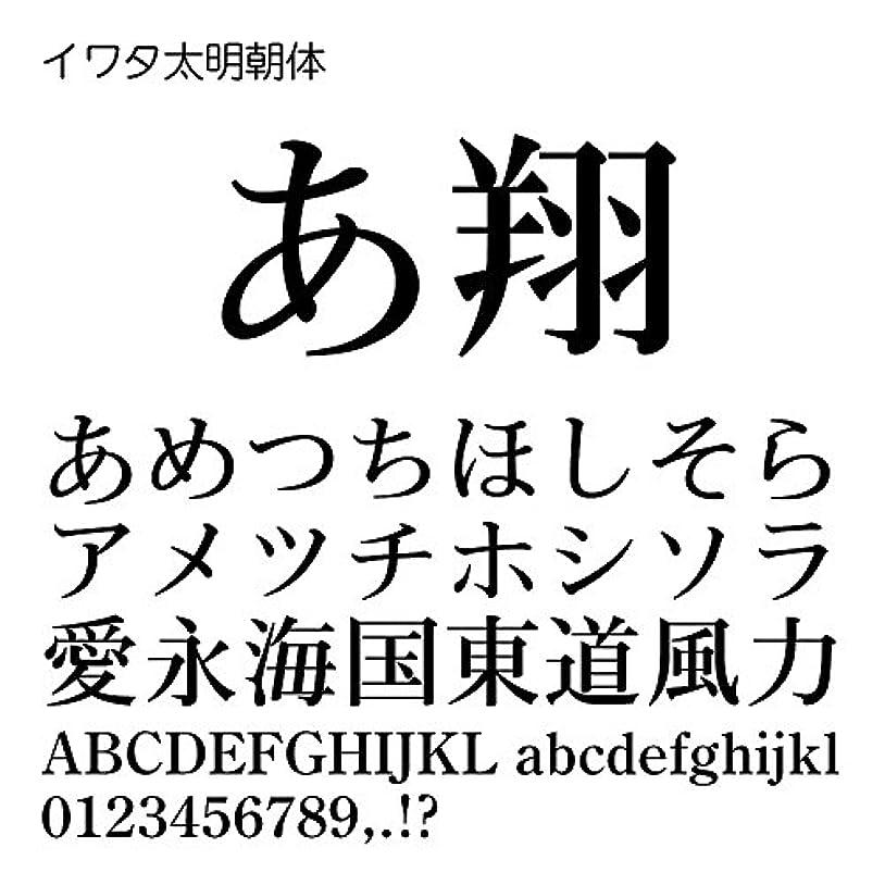 日記遊び場シリーズイワタ太明朝体Pro OpenType Font for Windows [ダウンロード]