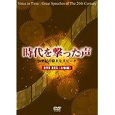 時代を撃った声~20世紀の偉大なスピーチ~(6巻組BOX) [DVD]
