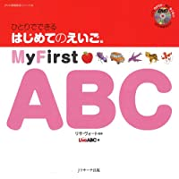 ひとりでできる はじめてのえいご(1) My First ABC DVD付 (DVD映像教材シリーズ 1)