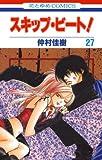 スキップ・ビート! 27 (花とゆめコミックス)