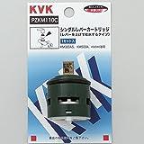 KVK 【PZKM110C/800】 シングルレバーカートリッジ KVK補修部品>構造部品