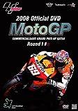 2008MotoGP Round1 カタールGP [DVD]