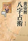 黄帝暦 八字占術 画像