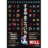WiLL (マンスリーウィル) 増刊 すぎやまこういち ワンダーランド 2011年 12月号 [雑誌]