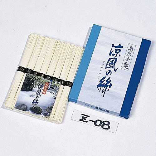 島原そうめん 素麺詰合せ 島原 素麺涼風の絲 8束 Z-08 島原