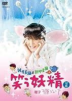 笑う妖精 [DVD]