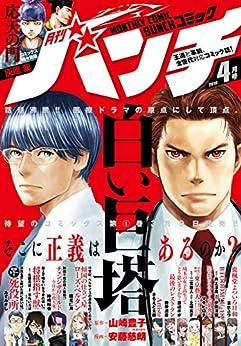 [雑誌] 月刊コミックバンチ 2019年04月号