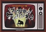 ピアノでときめくCM・テレビテーマ曲集 ブラウン管からケンバンわ♪