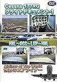 世界のエアライナーシリーズ Cessna177RG フライトドキュメント-1 HNL...[DVD]