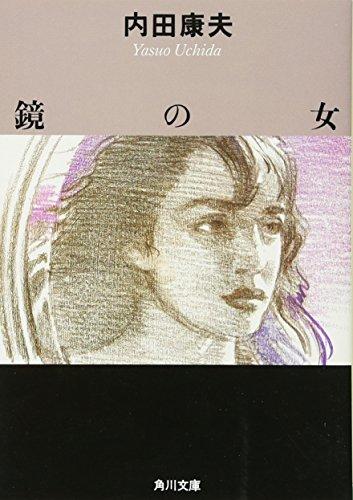 鏡の女 (角川文庫)の詳細を見る